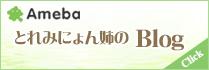 Ameba とれみにょん姉のBlog